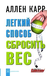 как похудеть на 29 ru за месяц